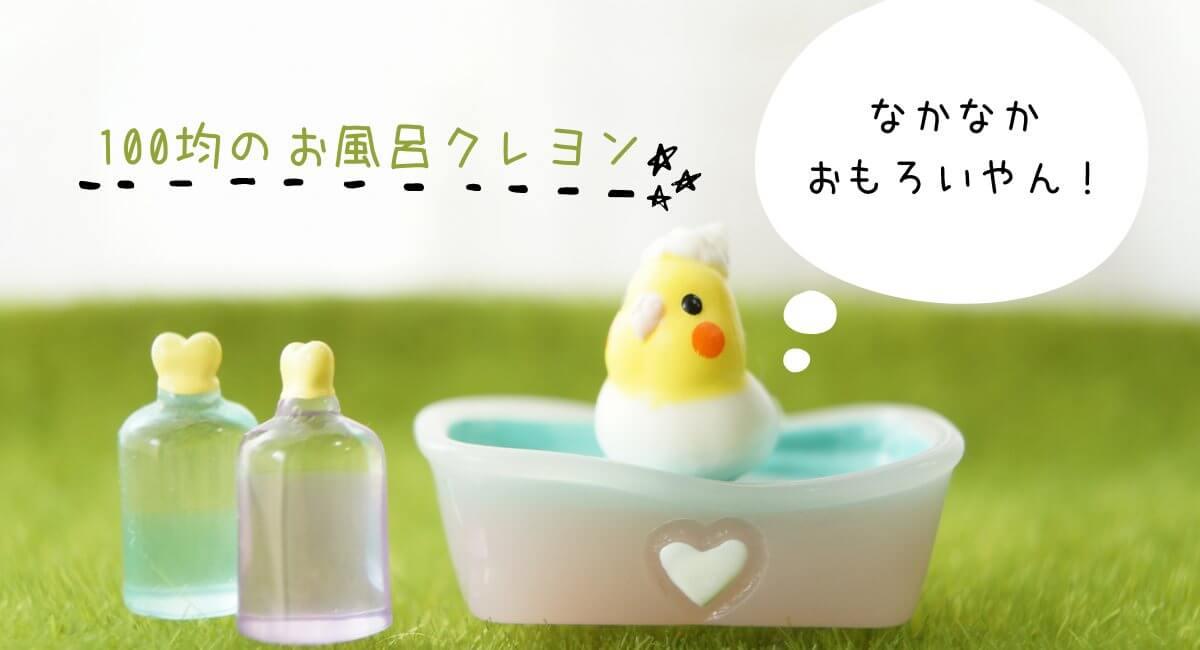 お風呂クレヨン 100均