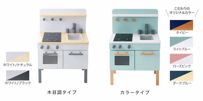 ロウヤ ままごとキッチン カラータイプ