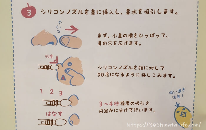 鼻水吸引の手順
