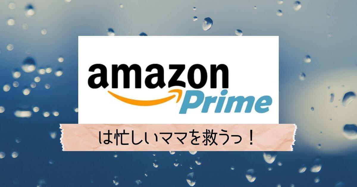 Amazonプライムはママの味方