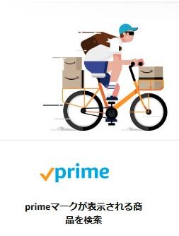 Amazonプライム配送無料