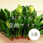 おすすめ葉酸サプリ3選