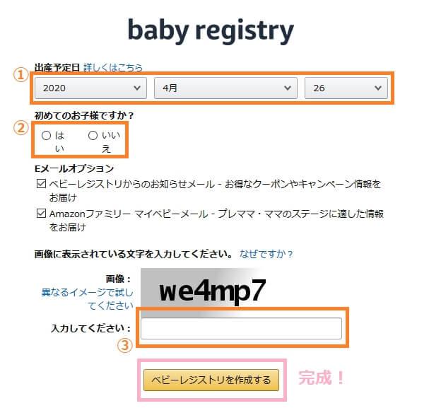 Amazonベビーレジストリ登録のやり方