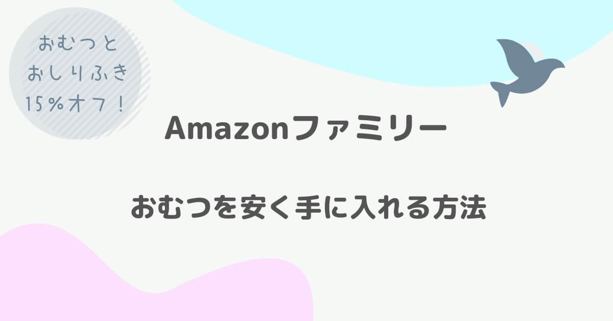 Amazonファミリーの口コミ