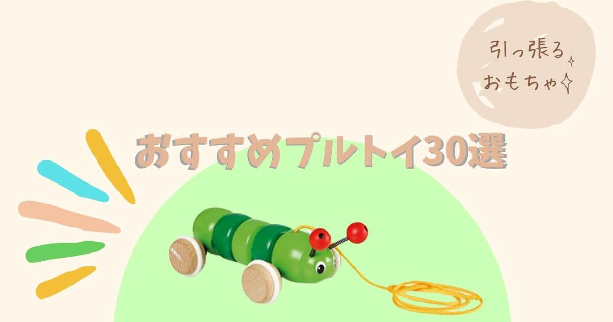 紐を引っ張るおもちゃプルトイおすすめ30選