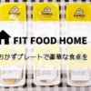 FIT FOOD HOME おかずプレート