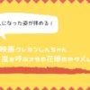 映画クレヨンしんちゃん 超時空 嵐を呼ぶオラの花嫁のネタバレ