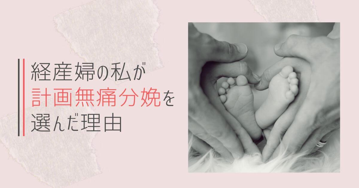経産婦の私が計画無痛分娩を選んだ理由