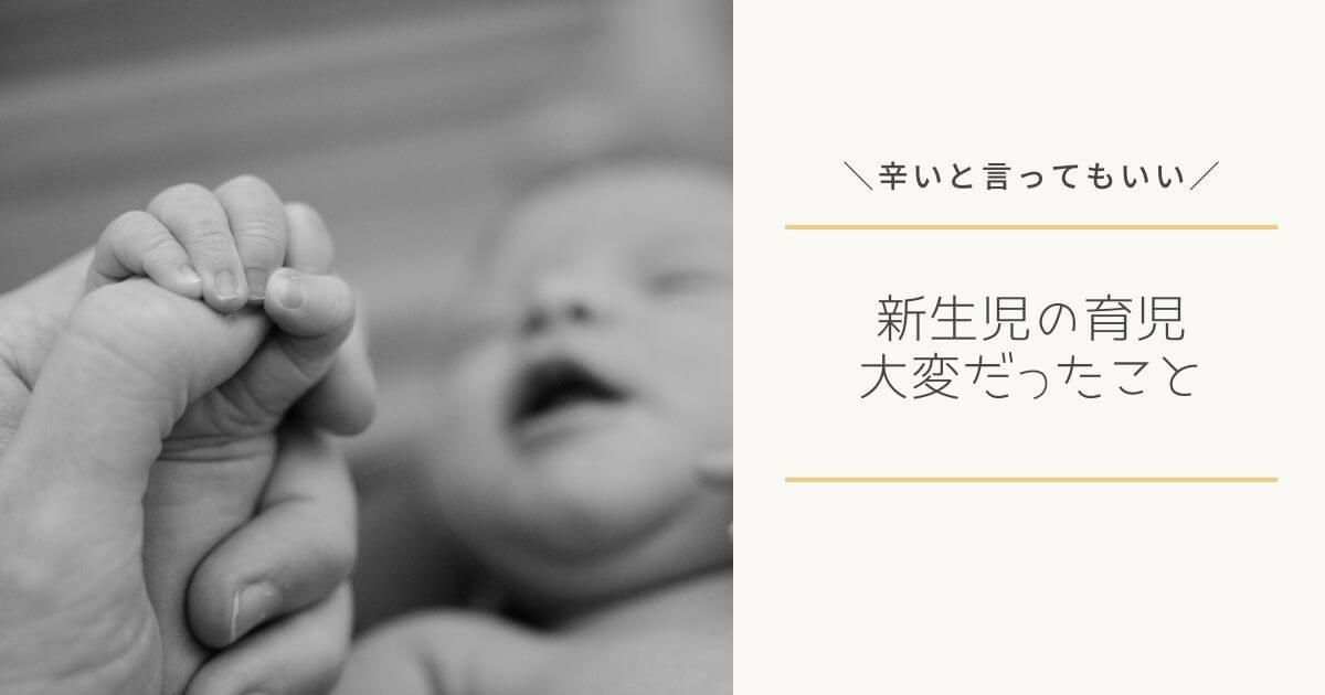 新生児の育児が辛い