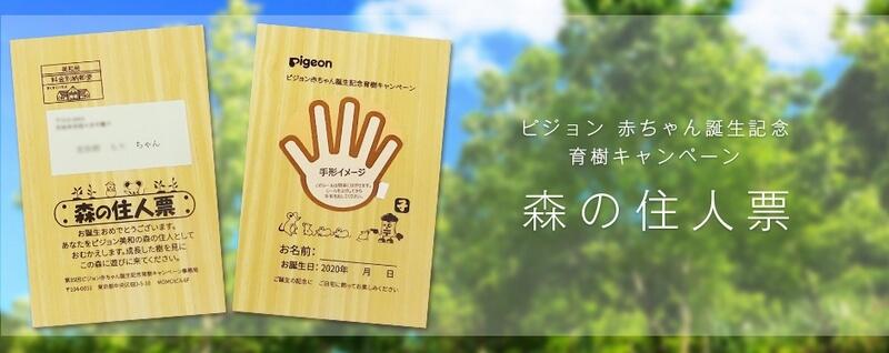 ピジョン誕生記念樹キャンペーン