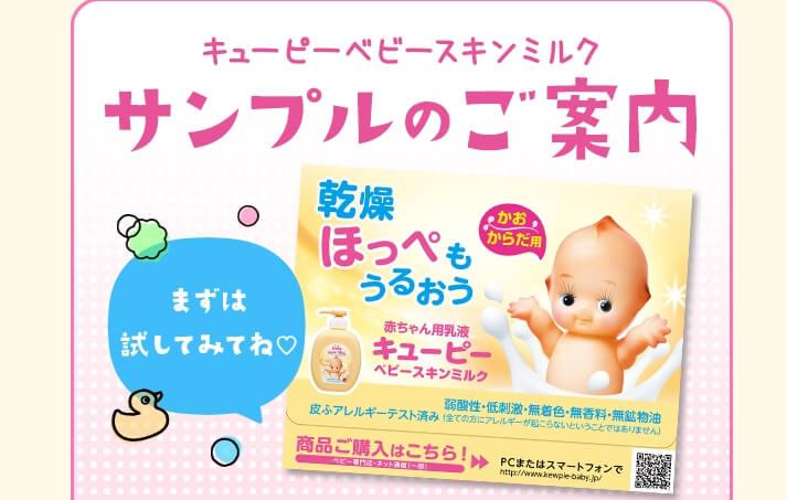 牛乳石鹸 キャンペーン
