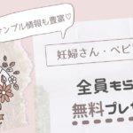 【2020年版】妊婦さんやベビママがもらえる無料プレゼント