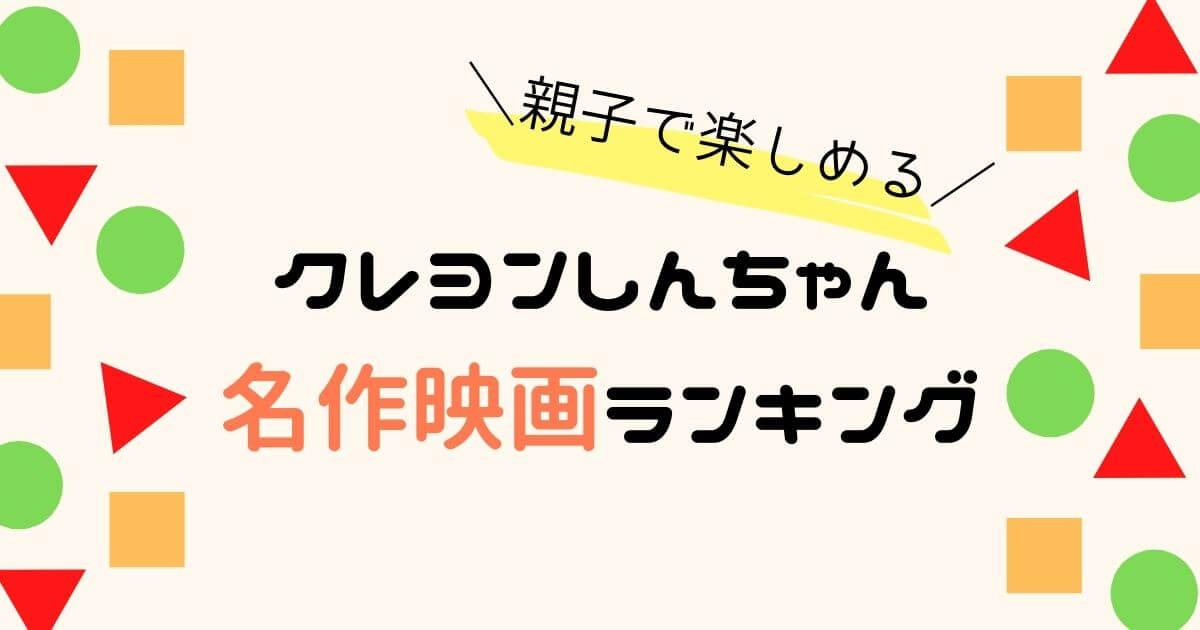 クレヨンしんちゃん映画名作ランキング