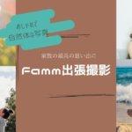 Famm出張撮影サービスの口コミ