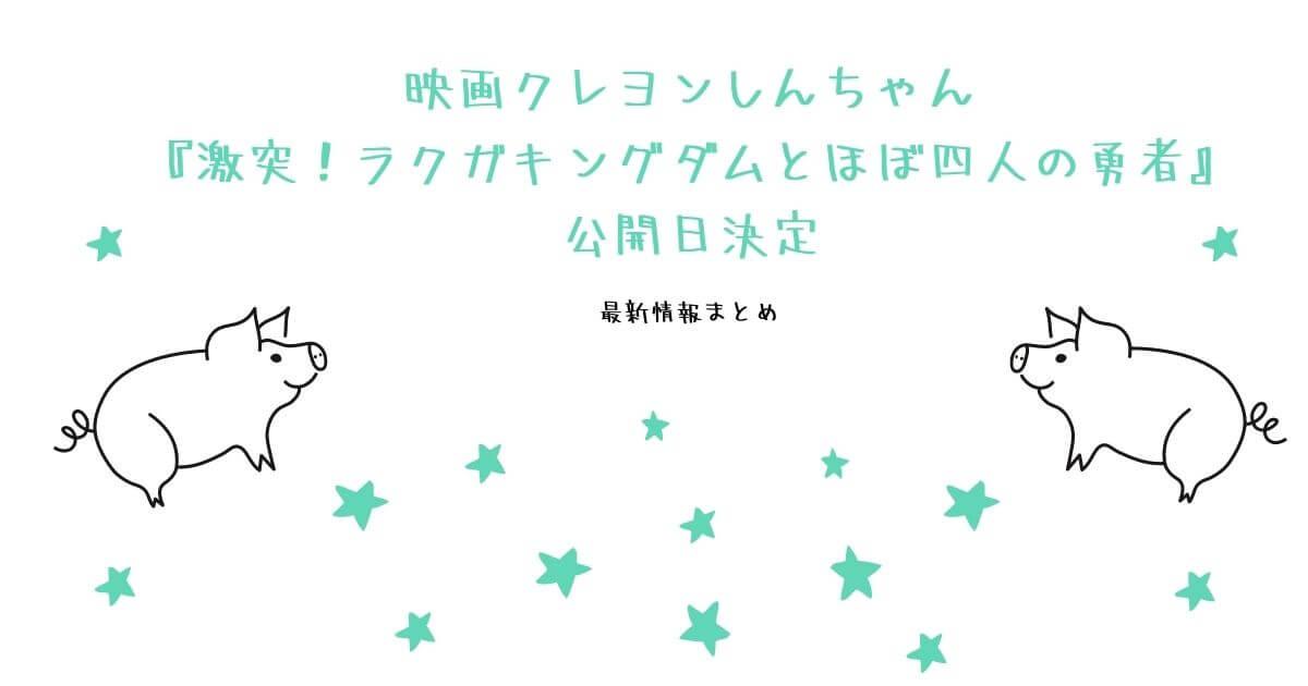 【最新情報】映画クレヨンしんちゃん 『激突!ラクガキングダムとほぼ四人の勇者』2020年公開日・主題歌・声優は?