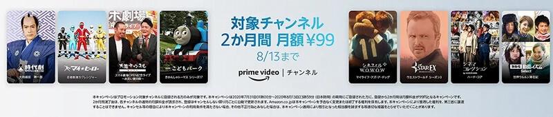Amazonプライムビデオ99円キャンペーン