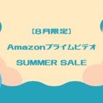 Amazonプライムビデオサマーセールキャンペーン