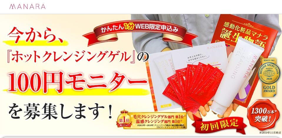 マナラ ホットクレンジングゲル100円モニター
