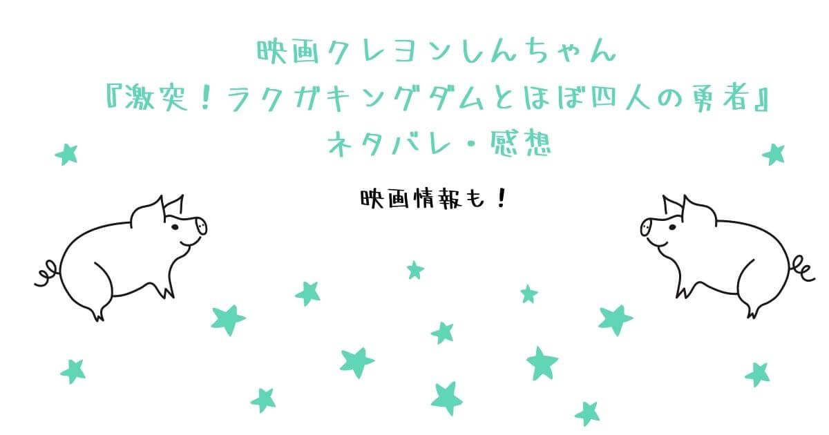 映画クレヨンしんちゃん 『激突!ラクガキングダムとほぼ四人の勇者』ネタバレ感想