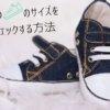 子供の靴のサイズアップ