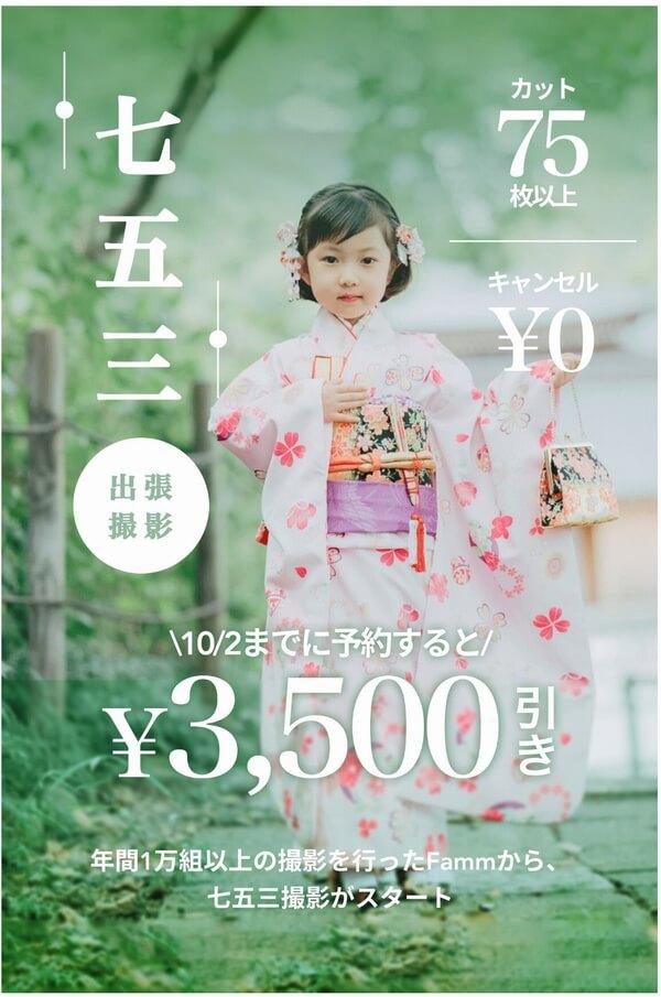 Famm出張撮影七五三3,500円オフ