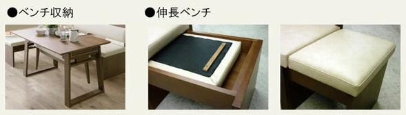 ソファダイニング ベンチ伸縮式