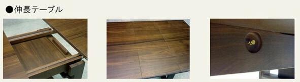 ソファダイニング 伸長テーブル収納