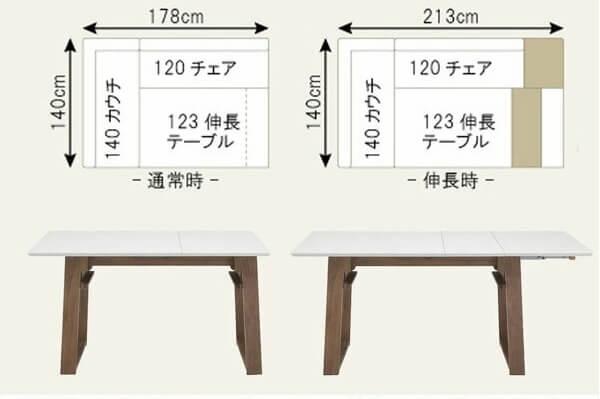 ソファダイニング 伸長テーブル