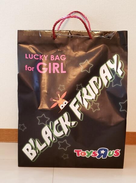 トイザらス ブラックフライデー 福袋ラッキーバッグ女の子の紙袋