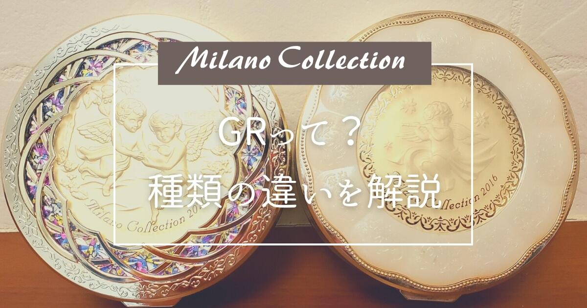 ミラノコレクション GRの違い