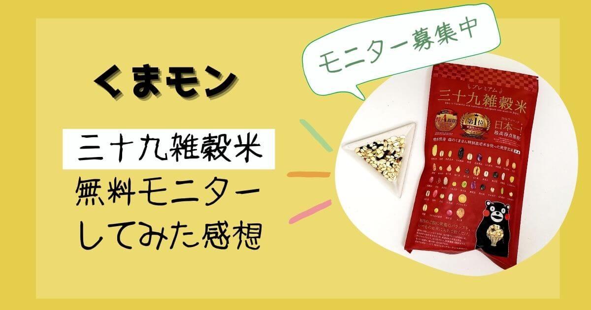 くまモン 39雑穀米 無料モニターの口コミ感想