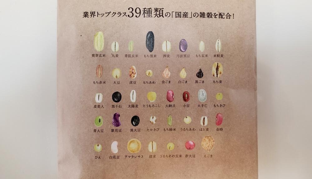 39種類の雑穀米