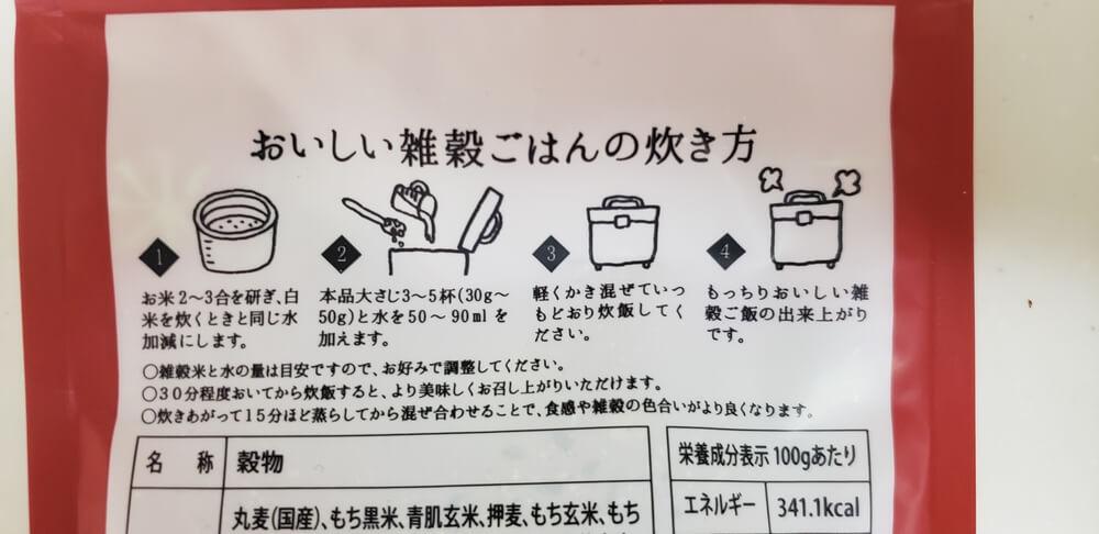 くまモン39雑穀米作り方