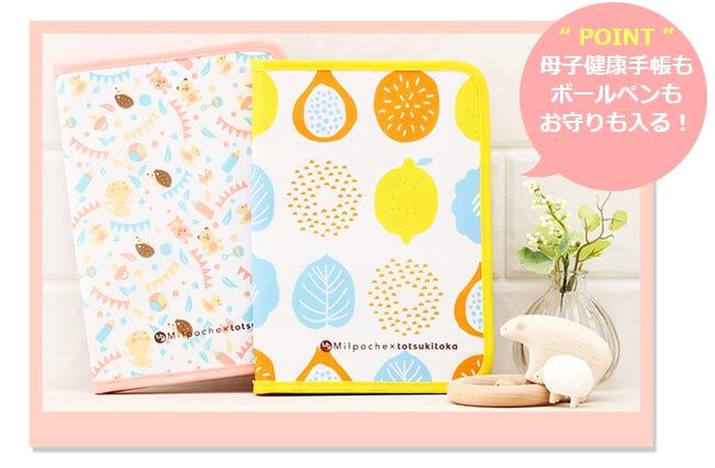 トツキトオカ全員無料プレゼント母子手帳ケース