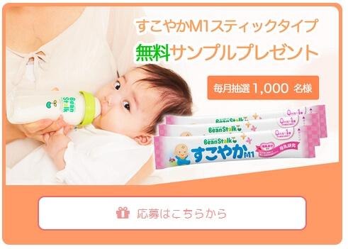 ビーンスタークミルクのサンプル試供品