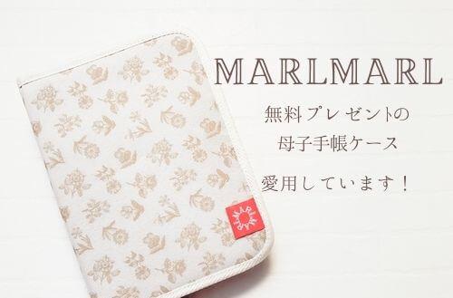 マールマール全員無料母子手帳ケース