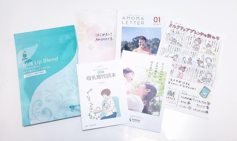 AMOMAミルクアップブレンド付属のブック