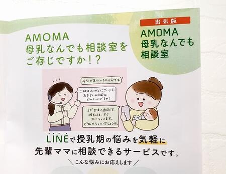 AMOMAミルクアップブレンド 母乳なんでも相談室