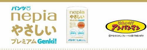 おむつ試供品サンプル|ネピア