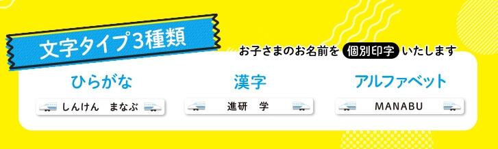 お名前シール無料キャンペーン ベネッセ 漢字ローマ字ひらがな