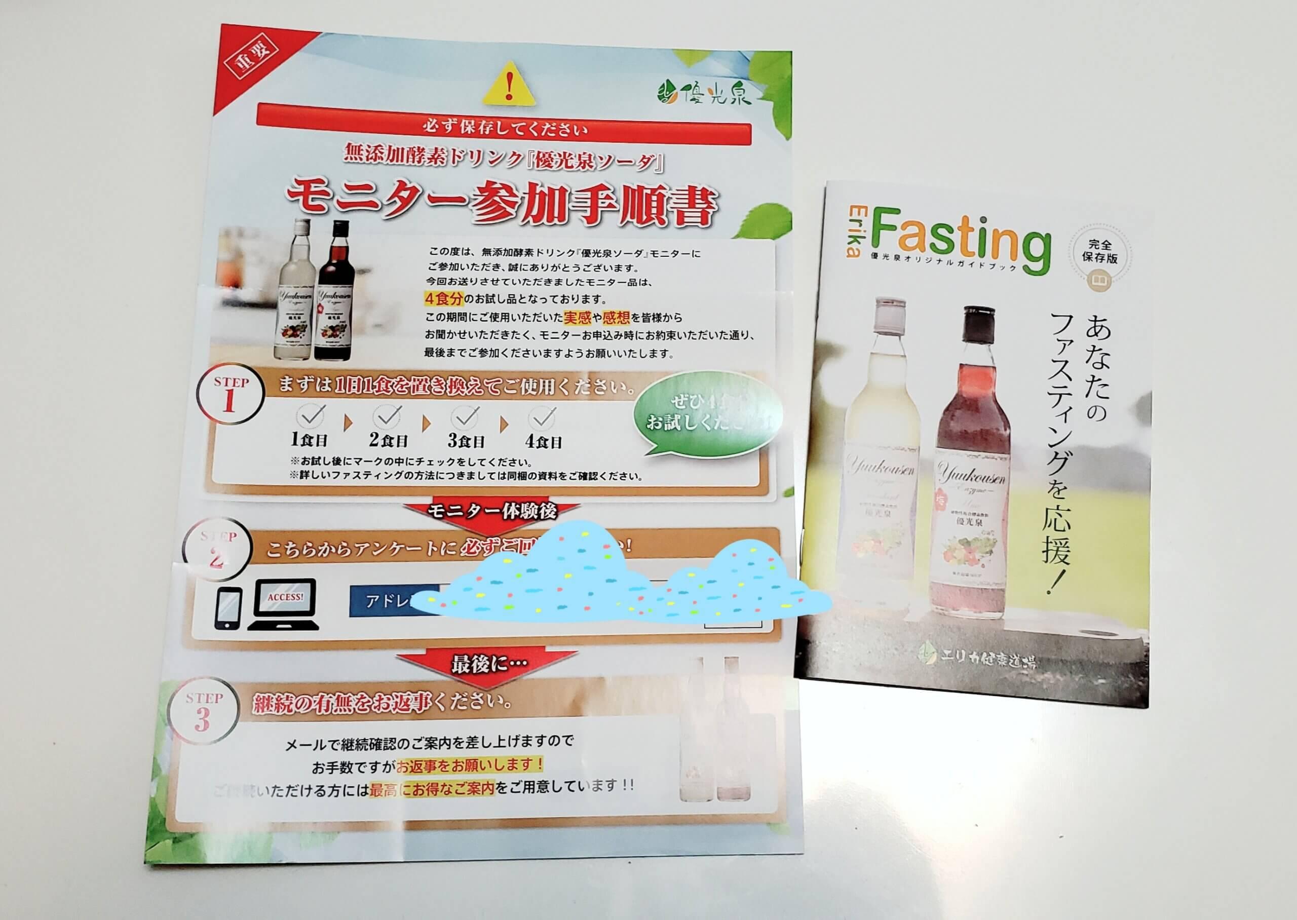 優光泉ソーダ500円モニター モニター用紙とハンドブック