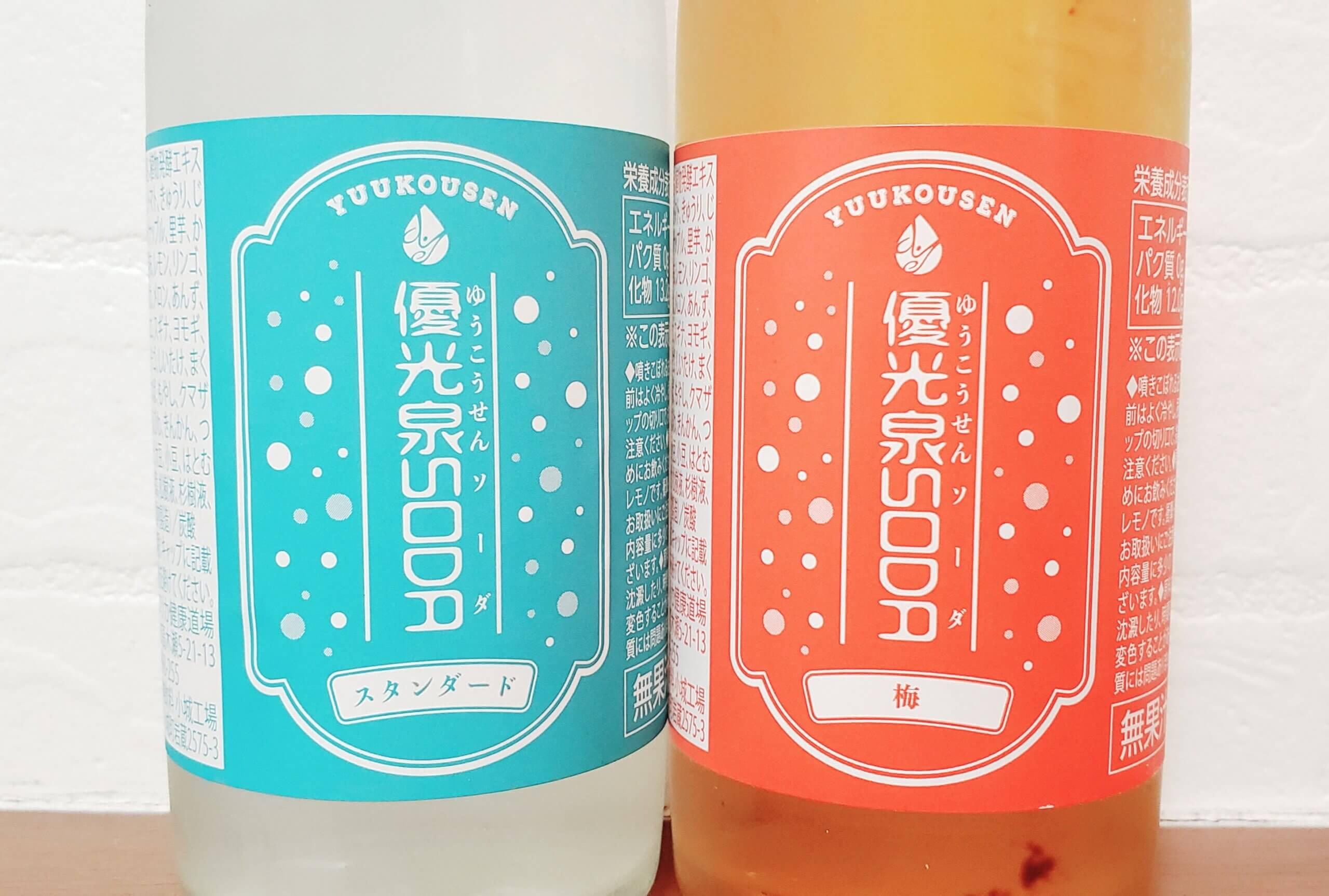 優光泉ソーダ500円モニターセット 味の感想