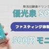優光泉ソーダ500円モニターを体験