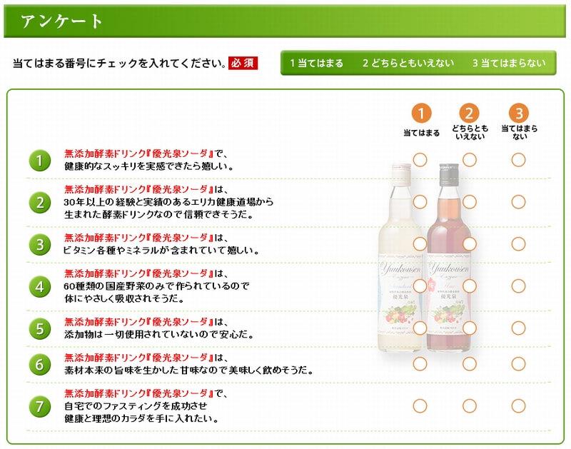 優光泉ソーダ500円モニターアンケートの内容