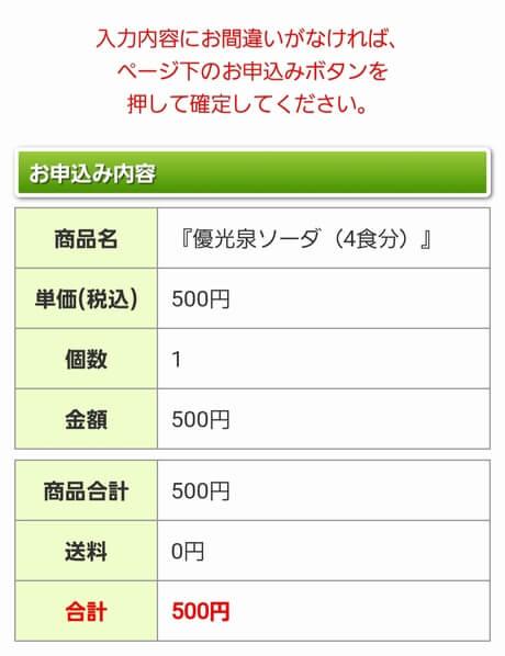 優光泉ソーダ500円モニターの確認