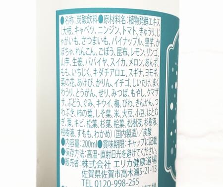 優光泉ソーダ500円モニター 原材料