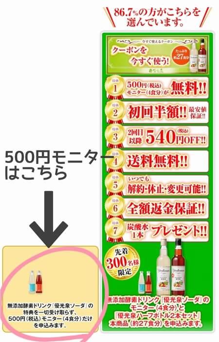 優光泉ソーダ500円モニターの選択