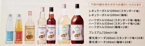優光泉ソーダのラインナップ