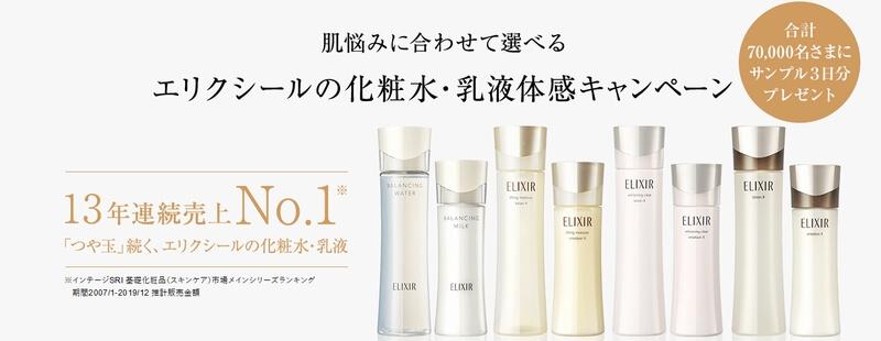 資生堂エリクシール化粧数・乳液の無料サンプルプレゼント
