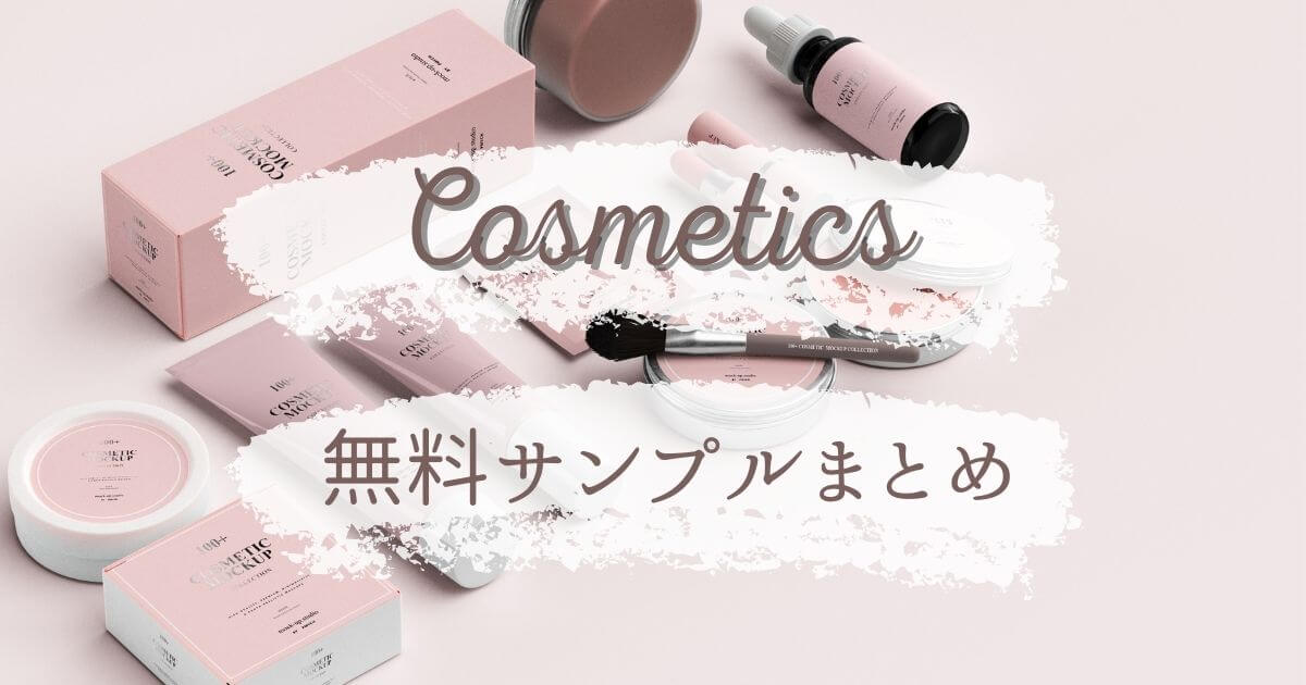 化粧品・コスメの無料サンプル全員プレゼント懸賞まとめ